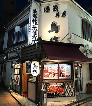鳥作 元住吉東口本店の雰囲気1