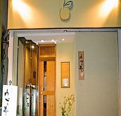 日本料理 ゆず亭の雰囲気1