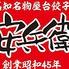 屋台安兵衛のロゴ