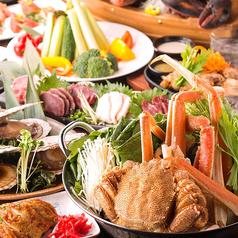 かに将 新橋本店のおすすめ料理1