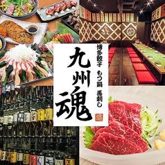 九州魂 BiVi仙台東口店の写真