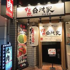 焼肉台所家 渋谷本店の写真