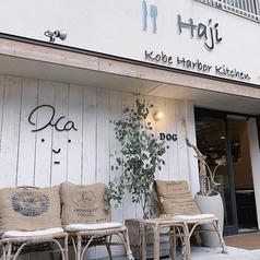 Kobe harbor kitchen Haji コウベハーバーキッチン ハジの写真
