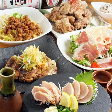 ダイニング居酒屋 神戸 鶏バルのおすすめ料理1