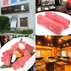 黒毛和牛 焼肉 kitaru 來の写真