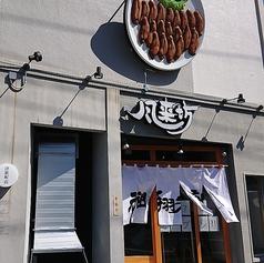 風来坊 津新町店の雰囲気1