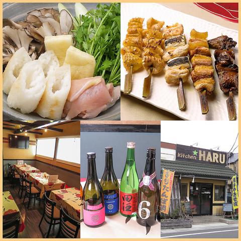 秋田郷土料理 Kitchen HARU キッチン ハル
