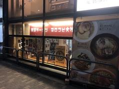 開運ラーメンヨロコビ大社 本店の写真
