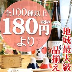 蔵元直送酒場 上よし 京橋本店のおすすめ料理1