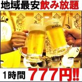 浜焼太郎 錦 伏見駅前店のおすすめ料理2