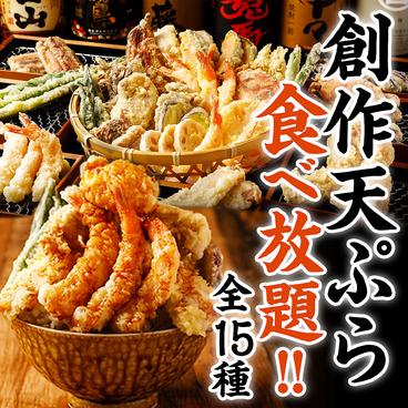 創作天ぷら 蕎麦 しゃぶしゃぶ 天 てん 岐阜駅前店のおすすめ料理1