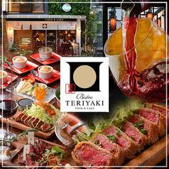 ビストロバル TERIYAKI 秋葉原店の写真