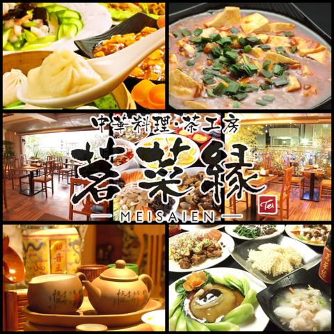 【久屋大通駅徒歩1分】気軽に楽しめるヘルシーな本格中華料理♪各種コースが豊富!