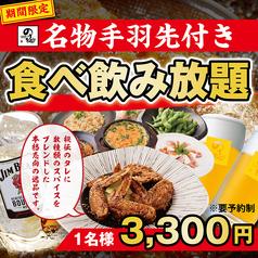 のりを 弁天町駅前店 王道居酒屋のコース写真