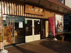 手づくり和菓子 翁屋 つくば竹園店