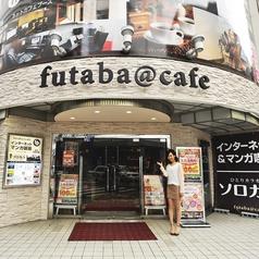 フタバ@アットカフェ 紙屋町店の写真