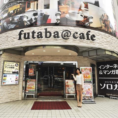 フタバ@アットカフェ 紙屋町店