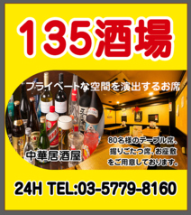 135 イサゴ 酒場 下北沢の写真