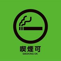 全席喫煙可