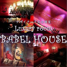 BABEL HOUSE 新宿歌舞伎町店の写真