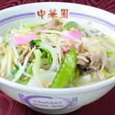 中華園のおすすめ料理2