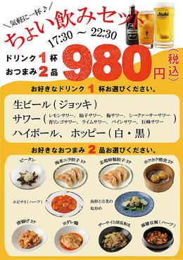 中国菜館 志苑 水道橋のおすすめ料理1