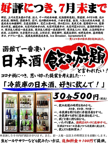 【7月末まで】「冷蔵庫の日本酒、好きに飲んで!」日本酒飲み放題30分500円