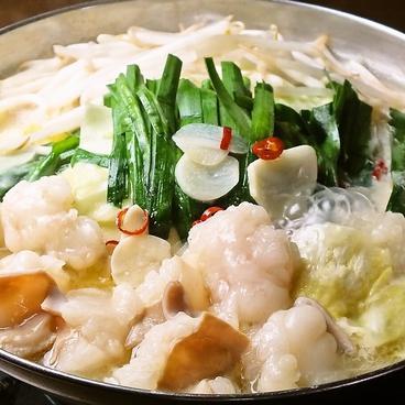 もつ焼 一水のおすすめ料理1