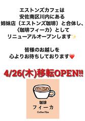 エストンズ カフェ S.Tons cafe