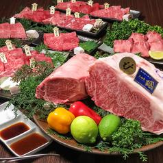 三田肉と黒毛和牛のお店 ごえんの写真