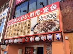 北の大地 鳥取駅前店の外観1