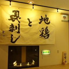 宮崎地鶏もも焼き 輪鶏 の写真