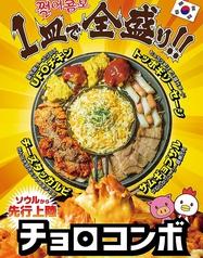 韓国料理 ネスタル nestal 名駅店のコース写真