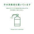 【感染症対策】消毒液の設置を行なっております。