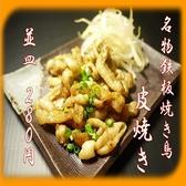 きて屋 大和店のおすすめ料理3