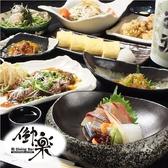 和Dining Bar 働楽 京都のグルメ