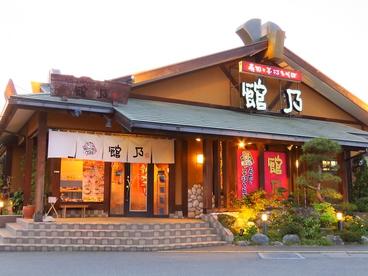 館乃 小川店の雰囲気1