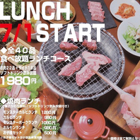 【2018/7/1~】土日限定!ランチMENU&コース登場☆