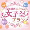 カラオケ&アミューズメントバー +ASOBI 赤坂見附店のおすすめポイント3