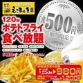 えこひいき 阪急三宮駅前店のおすすめ料理1
