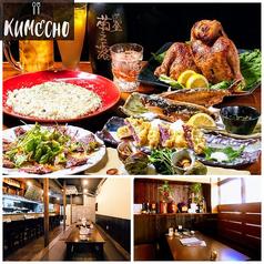 酒場KUMECHOの写真