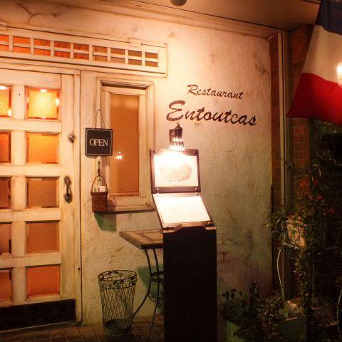 外国に来たかと思うような、ヴィンテージのある入り口。この入口を通り抜けると、気さくなシェフが心よりお待ちしております。
