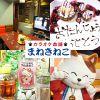 カラオケ本舗 まねきねこ 心斎橋筋二丁目店の写真