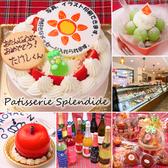 Patisserie Splendide スプランディードの詳細