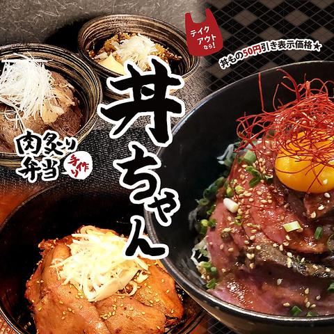 様々な丼もの勢ぞろい!テイクアウトは50円引きになります♪
