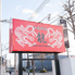 中国料理 龍 前橋のロゴ