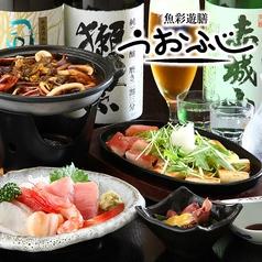 魚彩遊膳 うおふじの特集写真