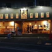 や台ずし 矢野駅前町の雰囲気3