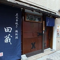 日暮里駅南口を右に歩くと、左手に看板が…【田蔵】の大きな看板が目印です。