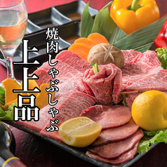 焼肉 しゃぶしゃぶ 上上品 新宿東口店の写真